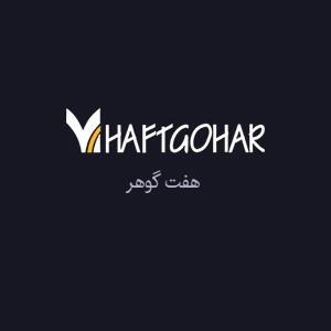 تصویر برای تولید کننده HAFTGOHAR