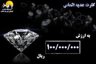 تصویر از کارت هدیه هم طناب به ارزش 10,000,000 تومان طرح الماس