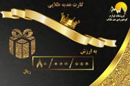 تصویر از کارت هدیه هم طناب به ارزش 8،000،000 تومان طرح طلایی